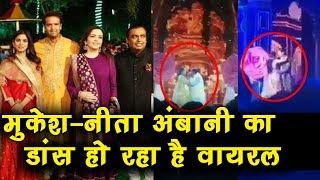 Mukesh Ambani औऱ Nita का Dance वीडियो हो रहा है वायरल