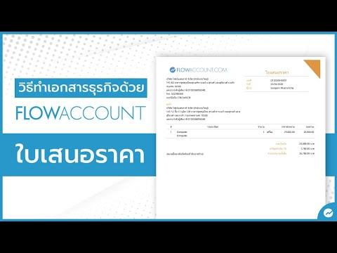 ใบเสนอราคา Ep.1 วิธีทำเอกสารธุรกิจด้วย FlowAccount