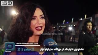 مصر العربية | سلاف فواخرجى: فخورة بأفلام بلدى سوريا لأنها تحكى الواقع المؤلم