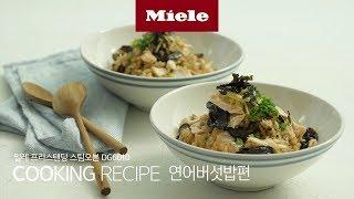 밀레 프리스탠딩 스팀오븐 1분 쿠킹레시피 - 연어버섯밥…
