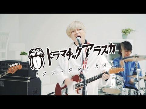 ドラマチックアラスカ「クソッタレセカイ」MV