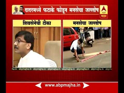 Mumbai : Shiv Sena and MNS Reaction on Karnatak Result