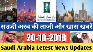 20-10-2018_Saudi Live Today Letest News Updates Hindi Urdu!!सऊदी की ताज़ा खबरें,,By Socho Jano Yaara