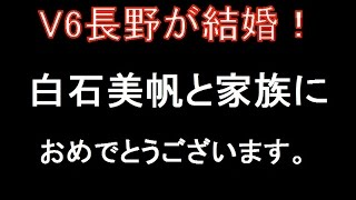 V6長野博と白石美帆が結婚!明るく朗らかな家庭を築きます 白石美帆 検索動画 18
