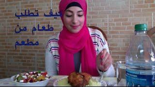 تعلم انجليزي مع إيمان--درس رقم ٥- كيف تطلب طعام من مطعم-English with Eman- Restaurant