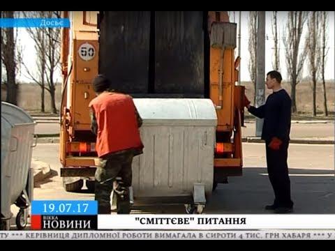 ТРК ВіККА: Депутати запропонували відмовитися від прибирання зелених зон