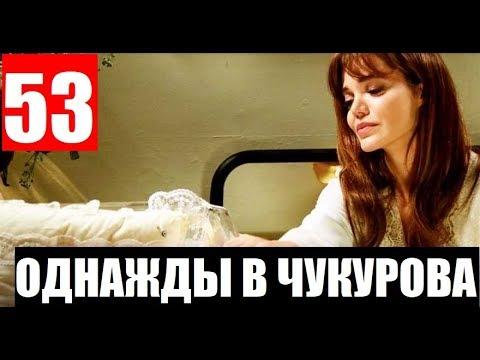 ОДНАЖДЫ В ЧУКУРОВА 53СЕРИЯ РУССКАЯ ОЗВУЧКА. Анонс и дата выхода