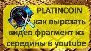 #Platincoin Как вырезать кусок видео из середины на ютуб канале.Обучение команды платинкоин