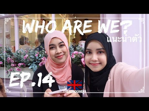 EP. 14 Who Are We??? เเนะนำตัว The Londoners
