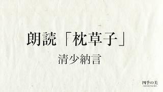 清少納言「枕草子」の冒頭部分の朗読です。 暗記や暗唱、勉強用としても...