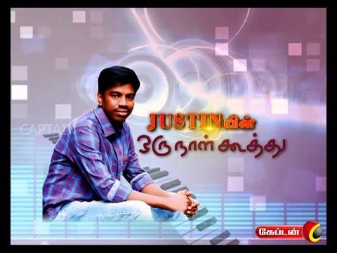 INTERVIEW WITH JUSTIN PRABHAKARAN | JUSTINயின் ஒரு நாள் கூத்து | PONGAL SPECIAL | CAPTAIN TV