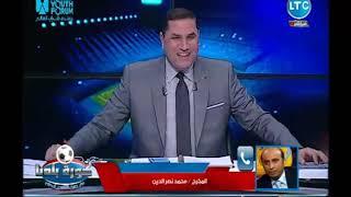 كواليس إخراج مباراة الأهلى والترجى وكيفية إستخدام الفار يكشفها محمد نصر المخرج الشهير