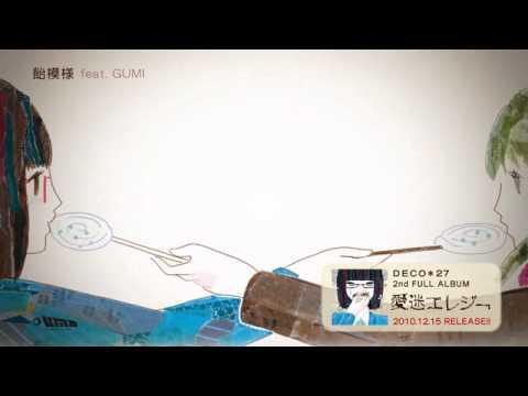 【DECO*27】アルバム「愛迷エレジー」【クロスフェード】 Aimai Elegy Crossfade