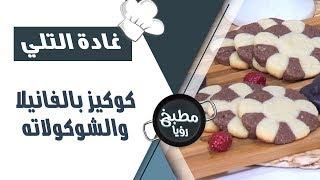 كوكيز بالفانيلا والشوكولاته - غادة التلي