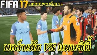 บอร นม ธ vs แมนซ ต fifa 17 บรรยายไทย ร บชมก อนจร ง 13 2 2107