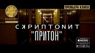 Download Скриптонит - Притон Mp3 and Videos