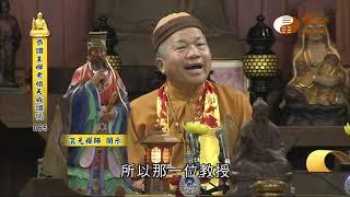 【恭讚王禪老祖教主天威讚偈65】  WXTV唯心電視台