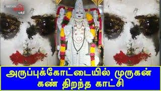 அருப்புக்கோட்டையில் முருகன் கண் திறந்த காட்சி!! Arupukottai Murugan | Britain Tamil Bhakthi