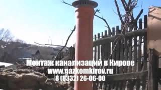 прокладка труб наружной канализации киров(, 2016-01-25T21:02:10.000Z)