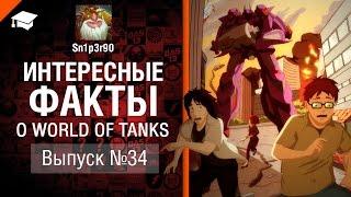 Интересные факты о WoT №34 - от Sn1p3r90 [World of Tanks]