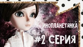 Инопланетянка #2 серия (стоп моушен пуллип/ stop motion pullip