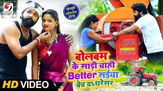बोलबम के साड़ी चाही Better - #Video Song - #Samar Singh, #Kavita Yadav - Saiya Bech Da Thersaer