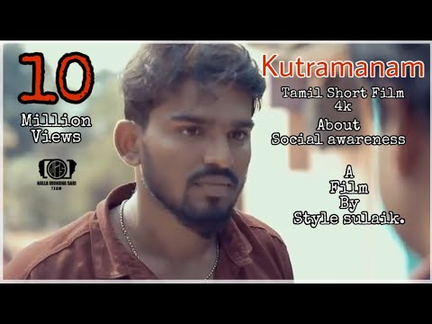 Kutramanam -Tamil Short Film About Childhood Rape | Nalla Irundha Sari Team | Director Style Sulaik. thumbnail