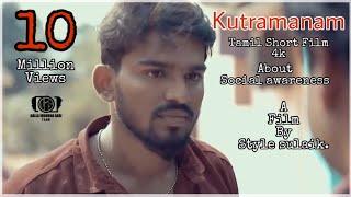 Kutramanam -Tamil Short Film About Childhood Issues  | Nalla Irundha Sari  | Director Style Sulaik