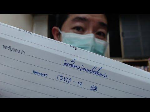 ไปตรวจไวรัสโคโรน่า  COVID-19 ได้เจออะไรมาบ้าง!! - วันที่ 26 Feb 2020
