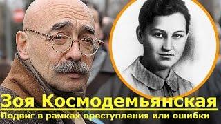 Зоя  Космодемьянская. Подвиг в рамках преступления или ошибки