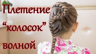 видео змейка для плетения французской косы