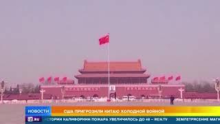 США пригрозили Китаю холодной войной