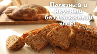 ПРОВЕРЕННЫЙ РЕЦЕПТ ДОМАШНЕГО ХЛЕБА как приготовить полезный хлеб своими руками