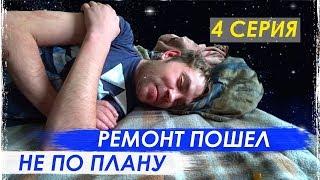 РЕМОНТ КУХНИ ЁЛЫ ПАЛЫ ЧАСТЬ 4 / РЕМОНТ ПОШЁЛ НЕ ПО ПЛАНУ