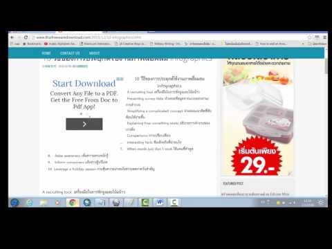 ขั้นตอนการสร้างแผ่นพับด้วย MS Word 2010
