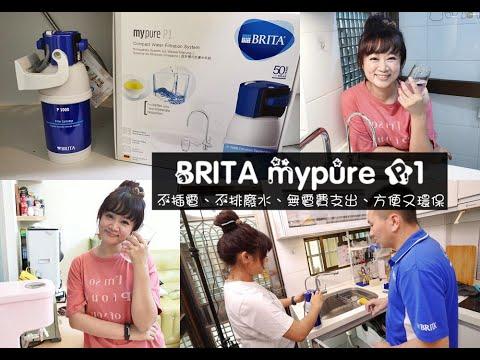 擺脫硬水,BRITA Mypure P1硬水軟化櫥下型濾水系統,就是要你簡單方便喝好水