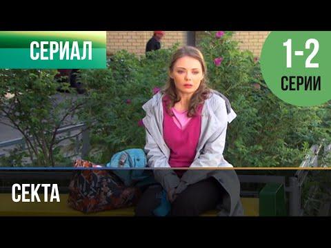 ▶️ Секта 1 и 2 серия - Мелодрама | 2010 - Русские мелодрамы