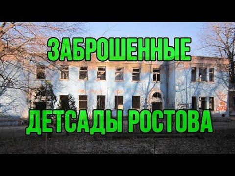 Заброшенные детские сады Ростова-на-Дону