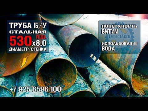 Видео Металлопрокат труба 100 на 200