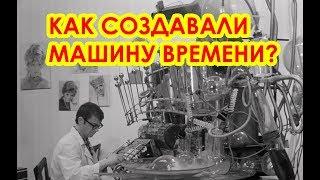 Как создавалась «машина времени» для фильма Иван Васильевич меняет профессию