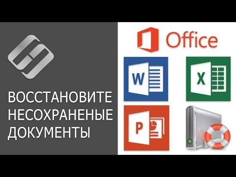 Как восстановить несохраненный или поврежденный документ Microsoft Word, Excel или PowerPoint ⚕️📖💥