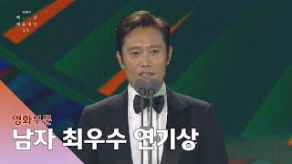 [56회 백상] 영화부문 남자 최우수 연기상 - 이병헌…