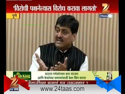 Pune : Ashok Chavan On Opposition Leader Radhakrishna Vikhe Patil