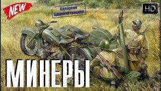 Самый Военный фильм Минёры Новые Лучшие Русские в HD формате Онлайн