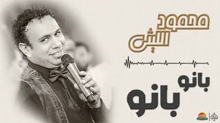 محمود الليثي - بانو بانو || جديد و حصري على هاي ميكس 2018