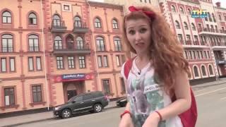 Всё путём Йошкар-Ола 1(Вместе Юлей Мотошковой продолжаем путешествовать. Сегодня она гостит единственном городе России, название..., 2015-06-08T14:30:33.000Z)