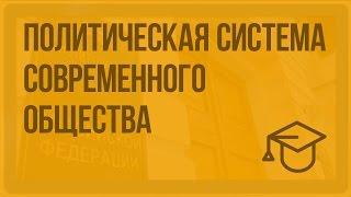 Политическая система современного российского общества. Видеоурок по обществознанию 11 класс