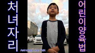 처녀자리 어린이 양육법-Live talk