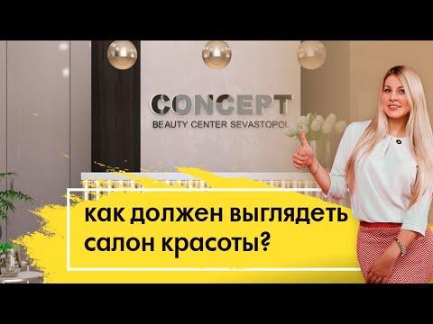 """Дизайн интерьера салона красоты в Севастополе - обзор готового салона красоты """"Concept""""!"""