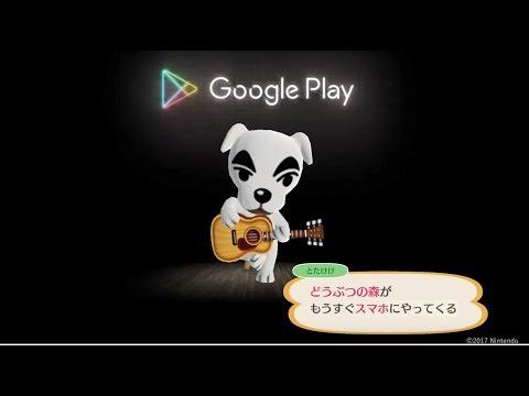 Google Play TVCM「どうぶつの森 ポケットキャンプ編」